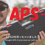apsとびらえ[1]