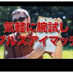 スクリーンショット 2013-09-23 20.29.22