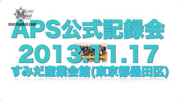 スクリーンショット 2013-12-05 15.23.42