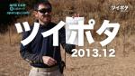 スクリーンショット 2013-12-30 20.04.21