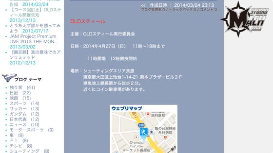 th_スクリーンショット 2014-03-25 21.32.23