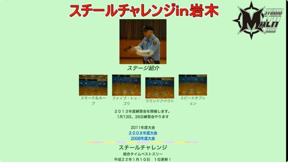 th_スクリーンショット 2014-03-25 21.32.27