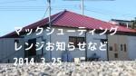th_スクリーンショット 2014-03-25 14.07.43