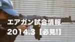 th_スクリーンショット 2014-03-27 21.52.42