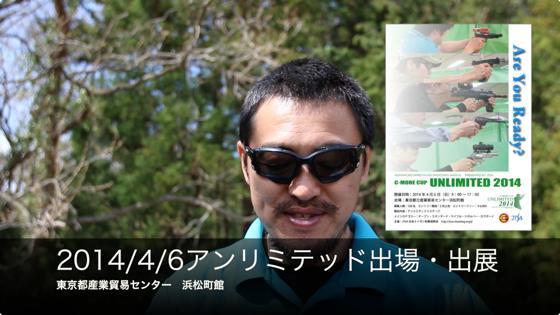 th_スクリーンショット 2014-04-03 7.41.34