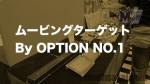 ムービングターゲット OPTION NO.1から発表!