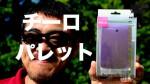 th_スクリーンショット 2014-05-26 21.37.40