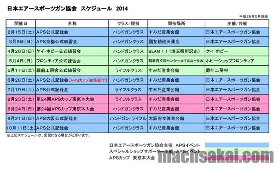 th_スクリーンショット 2014-05-20 6.28.18
