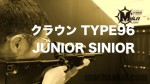 クラウン TYPE96 JUNIOR SENIOR ホビーショー2014で発表!(動画あり)