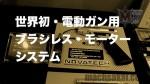 電動ガン用ブラシレスモーターシステム!世界初!静岡ホビーショー2014