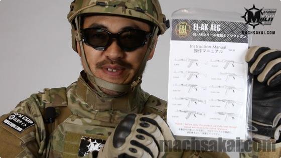 EL-AKM002_baton