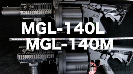 ICS_MGL-140L07_baton