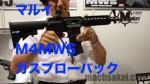 東京マルイM4A1MWSガスブローバック発表!(動画あり)
