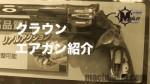 クラウン製品ラインナップ【ホビーショー2014】
