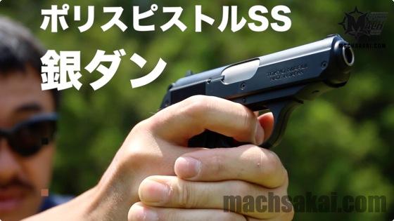 gindan-policepistol-ss00_tokyomarui