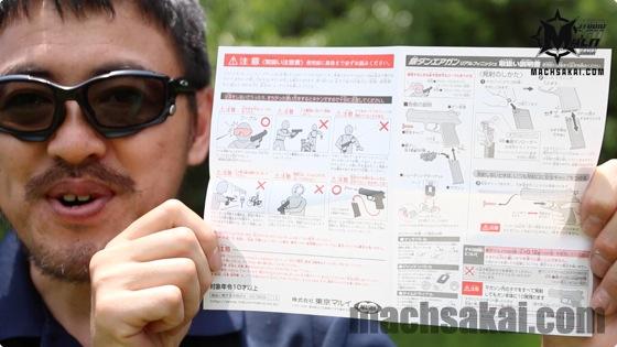 gindan-policepistol-ss04_tokyomarui