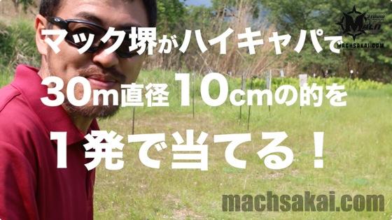 tokyomauri-hicapa0_machsakai