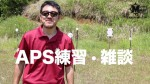 APS-practice0_machsakai