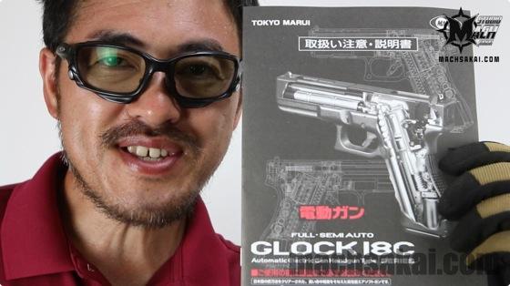 GLOCK18C-SILVER-SLIDE_02_machsakai