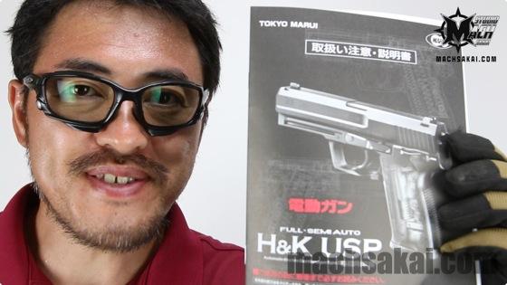 HK-USP-Silver-Slide-Marui_03_machsakai