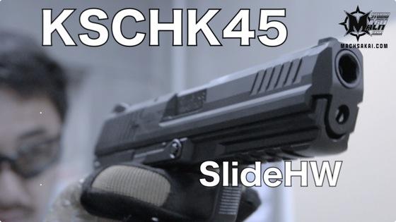 KSC-HK45-SlideHW23_machsakai
