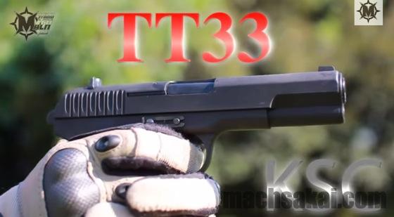 KSC-tokarev-TT33_machsakai