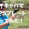 aps-plate-hicapa2_machsakai