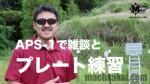 aps-plate-practice0_machsakai