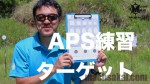 aps_machsakai