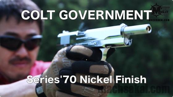 colt-government-nickel-series7001_machsakai