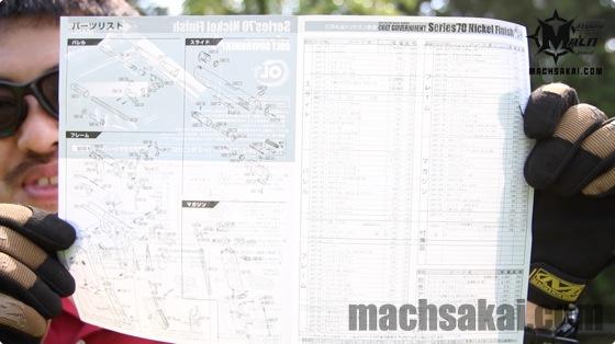 colt-government-nickel-series7005_machsakai