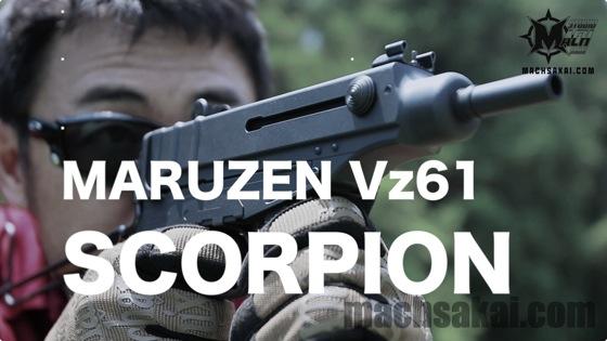 scorpion-maruzen00_machsakai