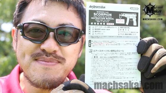 scorpion-maruzen02_machsakai
