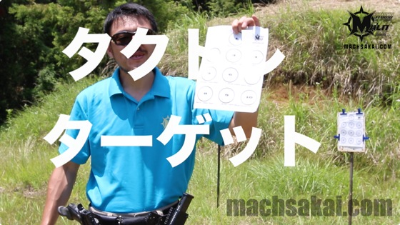 tactical-traning0_machsakai