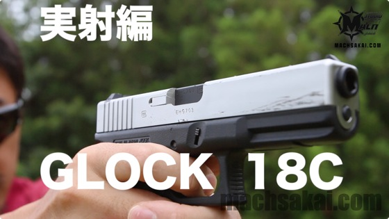 th_Glock18c-silver-slide_00