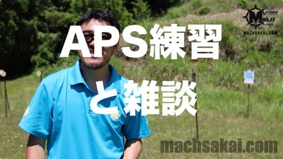th_aps-practice_1
