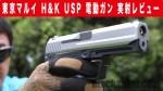 東京マルイ H&K USP シルバースライド 電動ガンをマック堺が実射レビュー【動画あり】