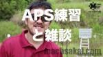 APSのプレート練習しながら雑談してみた【22分の動画あり】