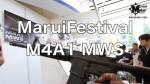 東京マルイ M4A1MWS 東京マルイフェスティバル@ベルサール秋葉原に行ってきました。【動画あり】
