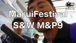 東京マルイ S&W M&P 東京マルイフェスティバル@ベルサール秋葉原に行ってきました。【動画あり】