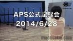 APSカップ公式記録会というエアガン競技会の様子です.2014/6/28東京都錦糸町【8分の動画あり】