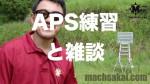 th_aps-practice_0