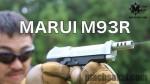 東京マルイ M93R シルバースライド 高性能電動ハンドガンを実射レビューして見えた弱点とは?【動画あり】