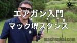 th_machsakai-stance_0