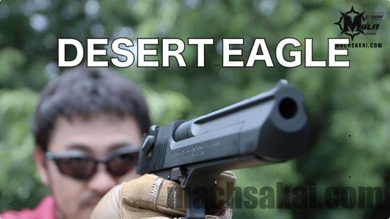 th_maru-desrt-eagle_0