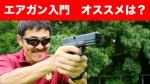 osusume-airgun_2560