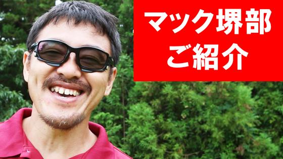 machsakaibu560