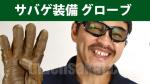 th_glove1280