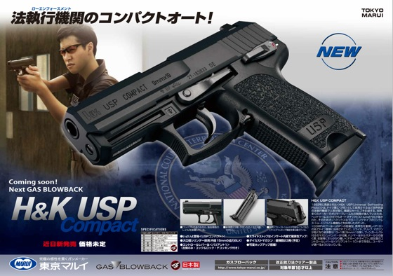 th_marui-hobbyshow_3