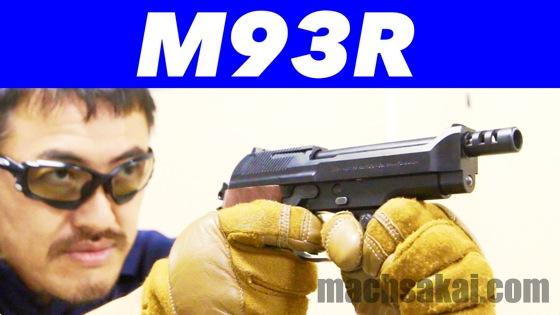th_m93R1280